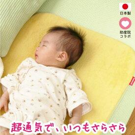日本製 さんさんマット【ラッピング可能】 | 汗取りパッド 高反発 国産 敷きパッド 赤ちゃん ベビー用品※北海道・沖縄・離島は送料無料対象外