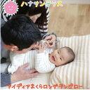 日本製 ロングランピロー(吐き戻し防止枕) 【本体+カバー】【ラッピング可能】| スリーピングピロー 赤ちゃんまく…