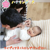 ハナロロ/ロングランピロー(吐き戻し防止ベビー枕)本体+カバー