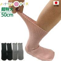 介護用靴下介護ソックス神戸生絲4695極上しめつけません特大サイズ男女兼用