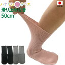 日本製 介護 靴下 特大 すべり止め付 極上しめつけません ソックス 神戸生絲 | 介護用靴下 足首ゆったり 大きい ゆる…