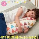 日本製 三日月形 マルチロング授乳クッション 抱き枕《ふんわりクリスタ綿クッションtype》【ラッピング可】 | シムス…