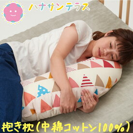 日本製 三日月形 マルチロング授乳クッション 抱き枕《ふんわりクリスタ綿クッションtype》【ラッピング可】 | シムスの体位 お座りサポート 多機能 洗濯可能 洗える 介護用クッション 床ずれ防止 体位変換パッド