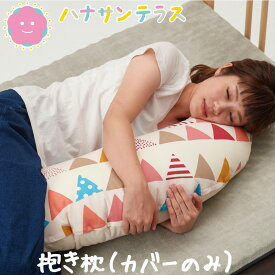 日本製 三日月形 マルチロング授乳クッション 抱き枕《専用カバー カバーのみ》 | 洗濯可能 洗える代引き利用不可 日付時間指定不可 メール便対応