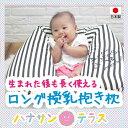 マルチロング授乳クッション 抱き枕 日本製 洗える 妊婦 ラッピング可※北海道・沖縄・離島は送料無料対象外