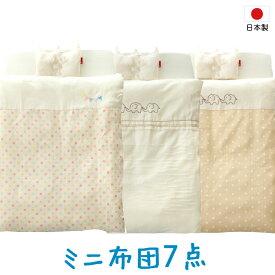 100b5b982d06f ミニサイズ 日本製 ベビー布団セット はじめてのママへ 必要最小限7点セット ラッピング可