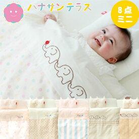 ミニサイズ 日本製 ベビー布団セット はじめてのママへ 必要最小限8点セット【ラッピング可】 | ミニ布団 ベビーふとん 洗える 期間限定お試しおむつプレゼント中