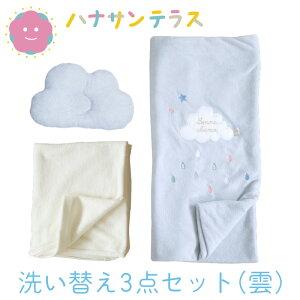 日本製 掛けカバー 敷きカバー 枕 | パイル3点セット くも柄 ブルーグレー 洗濯可能 【赤ちゃん ベビー用品】