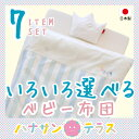 日本製 シンプルな必要最小限アイテムをチョイスしたベビー布団7点セット【ラッピング可】 | ベビーふとん 洗える 敷き布団も洗濯可能 丸洗い 期間限定お試しおむ... ランキングお取り寄せ