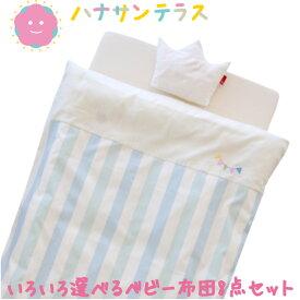 日本製 ベビー布団セット はじめてのママへ シンプル 必要最小限8点セット【ラッピング可】 | ベビーふとん 洗える 期間限定お試しおむつプレゼント中