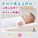 吐き戻し防止枕 日本製 洗える スリーピングピロー ベビー枕 ラッピング可※北海道・沖縄・離島は送料無料対象外