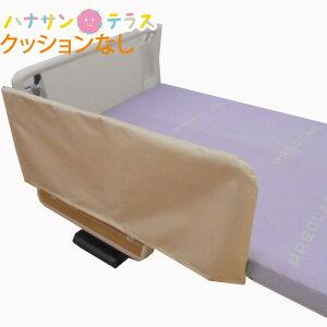 介護 ベッド ガード あんしんベッド 柵カバー クッションなし Tetote 寝具 挟み込み防止 衝撃吸収 視覚性 けが防止 隙間 手 足 挟まる 危険 回避 防止
