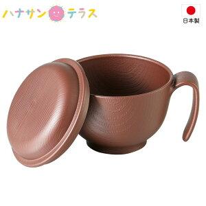 介護 食器 木目 持ちやすい ふわっとフタ付 茶碗 ちゃわん 蓋つき ハンドル付き 日本製 スケーター 冷めにくい プラスチック 軽量 割れにくい 持ち手 付き 取っ手 電子レンジ 食洗機 介護用