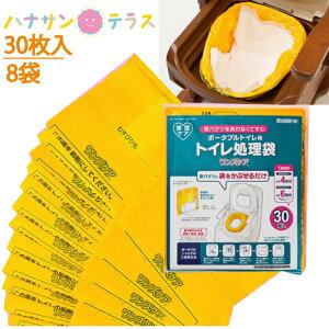 ポータブルトイレ用処理袋 トイレ処理袋 ワンズケア YS-290 30枚入 8袋 1ケース 箱 総合サービス 吸水量約4.5.6回分 処理袋 洋式 汚物処理袋