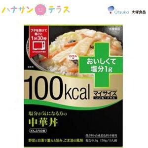 介護食 マイサイズ いいね! プラス 塩分が気になる方へ おいしくて塩分1g 中華丼 100kcal 150g 大塚食品 塩分 調整 少ない カロリー コントロール 低い レンジ 調理 可能 簡単 便利 短時間 レトル