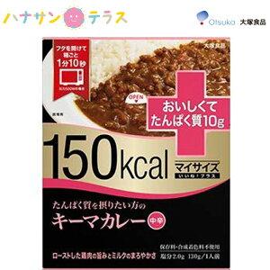 介護食 マイサイズ いいね! プラス たんぱく質を摂りたい方へ おいしくてたんぱく質10g キーマカレー 中辛 150kcal 130g 大塚食品 タンパク質 摂取 エネルギー 補給 カロリー コントロール 低い