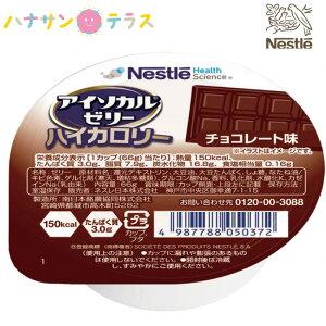 介護食 アイソカルゼリー ハイカロリー ネスレ日本 チョコレート味 66g ネスレ日本 デザート 高エネルギー 医療機関 シェアNO1 人気商品 レトルト 介護用品