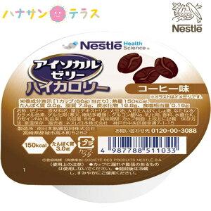 介護食 アイソカルゼリー ハイカロリー ネスレ日本 コーヒー味 66g ネスレ日本 デザート 高エネルギー 医療機関 シェアNO1 人気商品 レトルト 介護用品