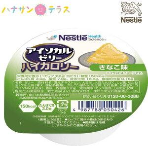 介護食 アイソカルゼリー ハイカロリー ネスレ日本 きなこ味 66g ネスレ日本 デザート 高エネルギー 医療機関 シェアNO1 人気商品 レトルト 介護用品