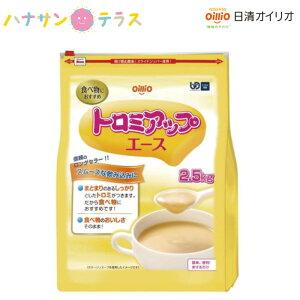 介護食 とろみ調整 トロミアップエース 2.5kg 2500g 日清オイリオグループ 日本製 とろみ剤 粉末 トロミ 嚥下補助 餡 ペースト ミキサー食 介護用品