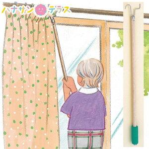 介護 マジックハンド 木製リーチャー スポンジ付き フセ企画 カーテン開閉 自助具 物を拾う 引き寄せる ベッド 高い位置 車椅子 使用 利用 高齢者 介護用品