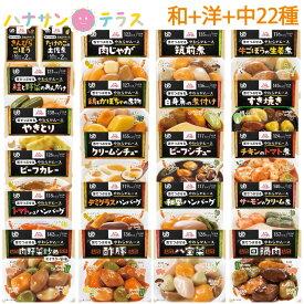 介護食 ムース食 エバースマイル 和食 洋食 中華 22種セット 区分3 大和製罐 介護食品 レトルト とろみ やわらか食 嚥下 治療食 咀嚼 嚥下困難食 ユニバーサルデザインフード おかず