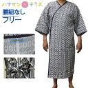 介護 ねまき 介護用寝巻き ラウンジウェアー 7分袖 花蕾 | 日本製生地使用 介護ねまき 打ち合わせ 打合せ 綿100% ガー…