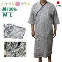 日本製 介護用寝巻き ラウンジウェアー 7分袖 | 介護ねまき 介護用パジャマ 打ち合わせ 打合せ 裏ガーゼ付き フックボ…