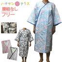 介護用寝巻き ラウンジウェアー カラーねまき 7分袖 | 介護用パジャマ 花蕾 裏ガーゼ 日本製生地使用 打ち合わせ 打合…