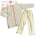 日本製 介護 パジャマ 上着のみワンタッチテープ 長袖 | 綿100% 介護用パジャマ 介護ねまき ウエスト調整ゴム マジッ…