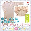 日本製 大人用ロンパース 8分袖 | ワンタッチ肌着 ホック式 S M L LL 介護つなぎ ボディスーツ 綿100% 秋冬 介護シャ…