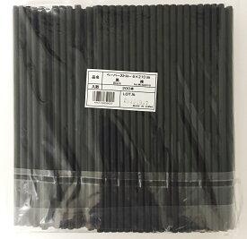 業務用 ペーパーストロー 200本入 6×210mm 黒  ブラック 裸
