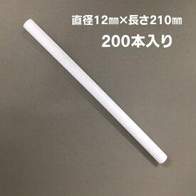 業務用 タピオカ ストロー 200本入 12×210mm 白 裸