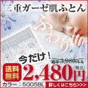 【5005BL】二重ガーゼ肌ふとん