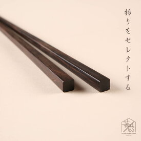 縞黒檀 L 24.5cm お箸の専門店 箸蔵まつかん