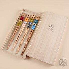 布カラー 4膳セット お箸の専門店 箸蔵まつかん