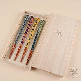 【送料無料】NMシリーズ 4膳セット お箸の専門店 箸蔵まつかん