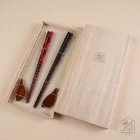 【送料無料】布市松ペア 箸置付 ギフト箱付 お箸の専門店 箸蔵まつかん
