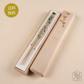 【送料無料】琳派×輪島 蔦 23cm お箸の専門店 箸蔵まつかん