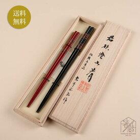 箸専門の伝統工芸士が作り上げる夫婦箸