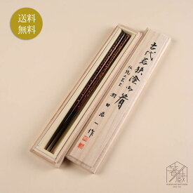 【送料無料】古代若狭塗 糸がらめ 23.5cm お箸の専門店 箸蔵まつかん