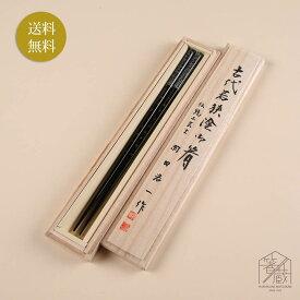 【送料無料】古代若狭塗 白雪 23.5cm お箸の専門店 【箸蔵まつかん】