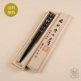 伝統工芸士古井正弘作 貝香 23.5cm  お箸の専門店 【箸蔵まつかん】
