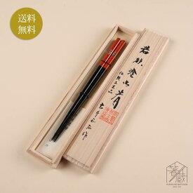【送料無料】伝統工芸士古井正弘作 花菱 20.5cm  お箸の専門店 箸蔵まつかん