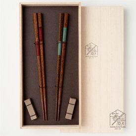 六角市松 ペア 砂岩箸置付 ギフト箱付 お箸の専門店 【箸蔵まつかん】