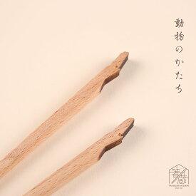 Zoo Horse 23.5cm お箸の専門店 箸蔵まつかん かわいい おしゃれ