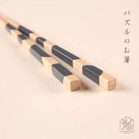 Puzzle DGY 23cm お箸の専門店 箸蔵まつかん