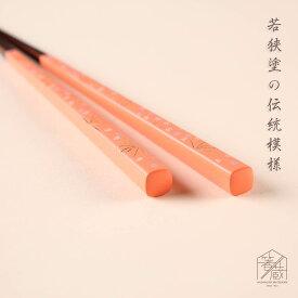 Wakasa Pattern 花火 22.5cm お箸の専門店 箸蔵まつかん