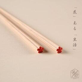 【nendo×【箸蔵まつかん】】hanataba red 23cm お箸の専門店 【箸蔵まつかん】
