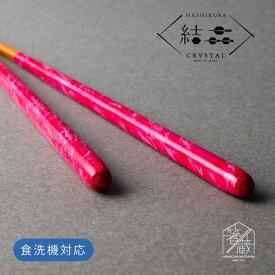 食洗機対応箸 彩筆 赤 21.5cm お箸の専門店 【箸蔵まつかん】 かわいい おしゃれ 日本製 職人 手描き 滑り止め